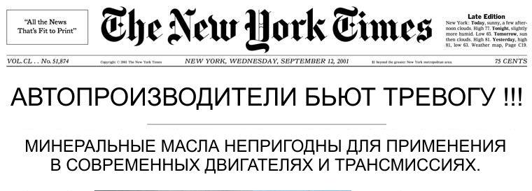 LUBRICO - NY Times Header